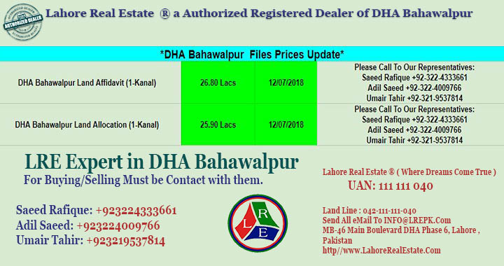 dha bahawalpur file are available for sale 12 July 2018