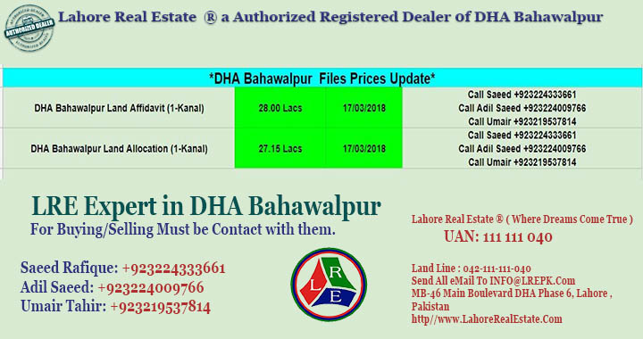 dha bahawalpur file rates are available for sale 17march 2018