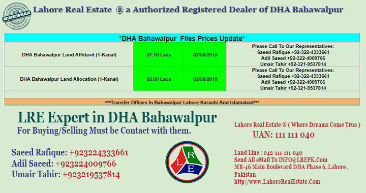 dha bahawalpur files are available for sale 02 August 2018