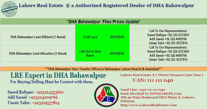 DHA Bahawalpur Files Prices Update 20 October 2018